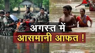 Floods in India, Nepal: Rains in August breaks 100 years record | बारिश ने तोडा 100 साल का रिकॉर्ड