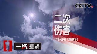 《一线》 20200402 慧眼防骗·二次伤害| CCTV社会与法