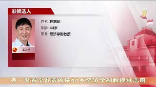 【新加坡大选】毕丹星林瑞莲将留守阿裕尼
