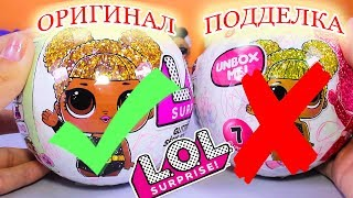 Куклы ЛОЛ Глиттер ОРИГИНАЛ и ПОДДЕЛКА LOL Surprise Glam Glitter СЮРПРИЗЫ Блестящая кукла