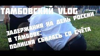 Задержания на День России в Тамбове: полиция сбилась со счетa