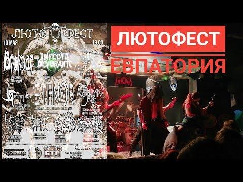 VLOG С КОНЦЕРТА /ЕВПАТОРИЯ 2019 /ЛЮТОФЕСТ