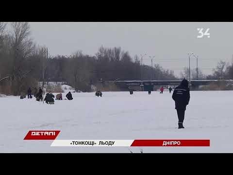 34 телеканал: Как вести себя на льду: топ-3 правила от спасателей Днепра