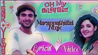Cover images Marappathillai Nenje Lyrical | Oh My Kadavule | Leon James