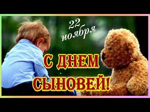 Поздравляю с Днем Сыновей! Всех мальчишек и их родителей!