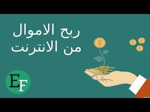 5 طرق حقيقية لكسب المال من الانترنت (مجربة ومضمونة مع الشرح)