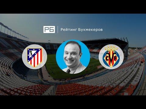 Прогноз Константина Генича: «Атлетико Мадрид» – «Вильярреал»