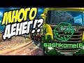 как взломать Euro Truck Simulator 2 на деньги mp3
