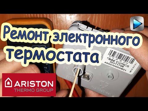 Ремонт электронного термостата TBSE CU70CG от водонагревателя