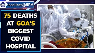 Covid-19: 75 patients died at Goa's biggest hospital in past four days| Oneindia News