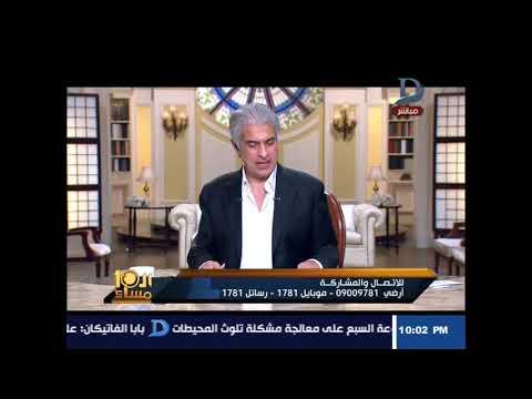 العاشرة مساء| مع وائل الإبراشى حول استمرار الفساد بكلية حقوق المنوفية حلقة 9-6-2018