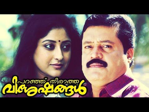 Paranju Theeratha Visheshangal | Malayalam Full Movie | Malayalam Film | #malayalammovies