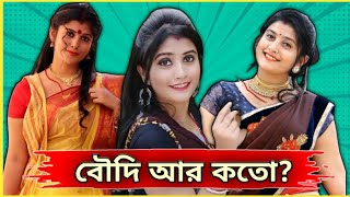 Hot বৌদি  || mampi boudi roast || dada and boudi snack video || dhnai lonka