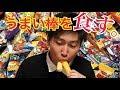 【シャトルイート】うまい棒をシャトルランの音楽に合わせて食いまくれ!!!