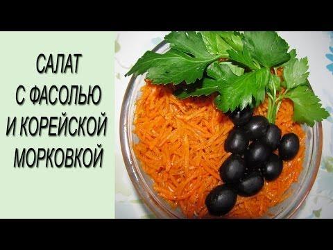 Салат с фасолью и корейской морковкой.  Салат с фасолью рецепт