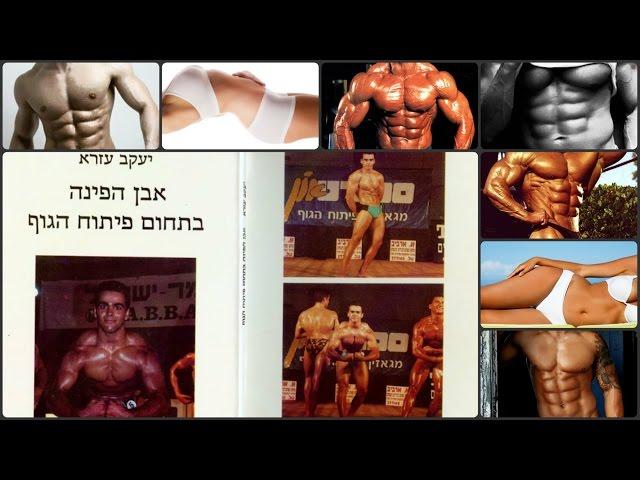 המדריך לפיתוח שרירים מהיר ספר מספר 1
