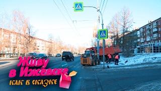 Живу в Ижевске 01.02.2017 (1 февраля 2017)