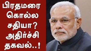 Shocking: Plot to murder PM Modi?   #NarendraModi #Modi