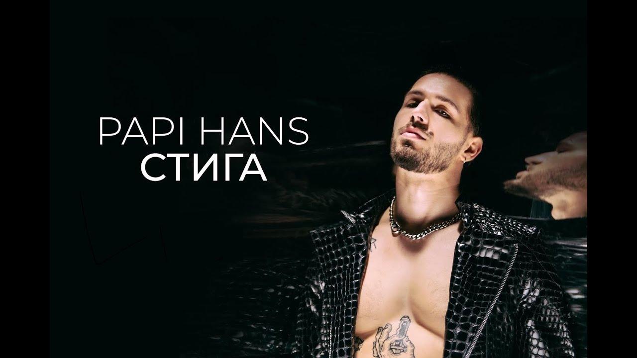 Papi Hans - Стига [Official Video]