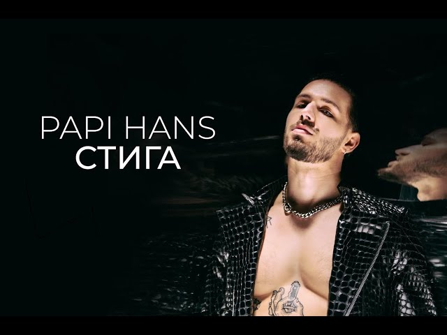 Papi Hans - Стига [Official Video]