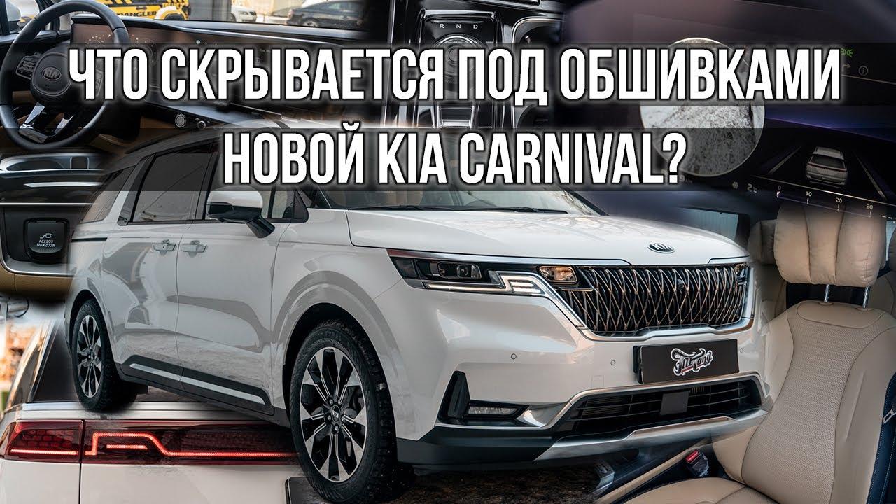 Обзор Kia Carnival. Что скрывается под обшивками?