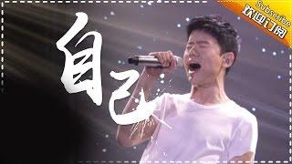 张杰《自己》无畏应战 忘情嘶吼生生催泪 -《歌手2017》第10期 单曲The Singer【我是歌手官方频道】