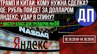 Трамп и Китай: а нужна ли сделка? Курс рубля пойдет за долларом! Яндекс: а кто предатель?