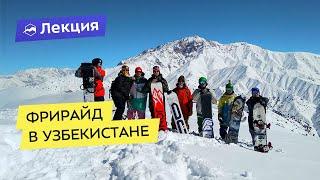 Фрирайд в Узбекистане или узбекская Швейцария