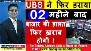 UBS ने फिर डराया 02 महीने बाद बाज़ार की हालत फिर ख़राब होगी |  Latest Stock Market News India