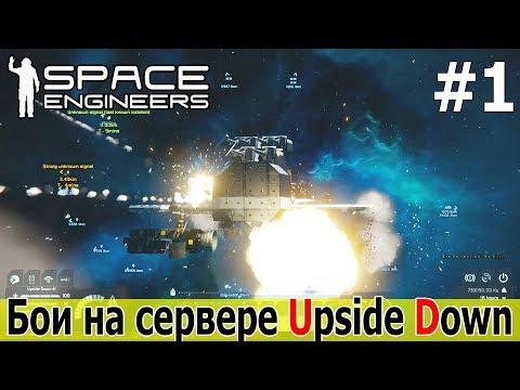 Space Engineers: Артиллерийские и торпедные атаки на сервере Upside Down. (рейды PvP ПвП)
