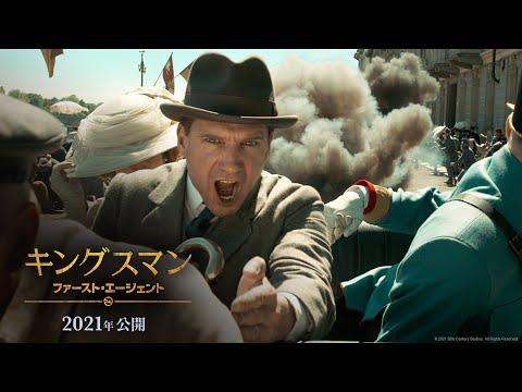 映画『キングスマン:ファースト・エージェント』最新予告編 2021年3月12日(金)公開