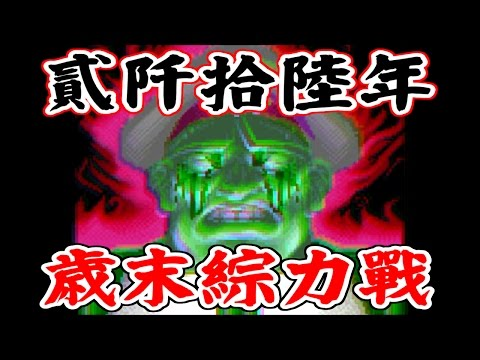 [1/2] 歳末綜力戰 - SUPER STREET FIGHTER II Turbo(Arcade,US,LV8,HARDEST)
