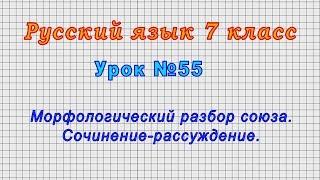 Русский язык 7 класс (Урок№55 - Морфологический разбор союза. Сочинение-рассуждение.)