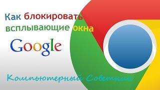 Как блокировать всплывающие окна в Google Chrome(На видео описано как блокировать всплывающие окна в браузере Google Chrome НЕ ЗАБЫВАЙТЕ ЗАГЛЯДЫВАТЬ НА МОЙ ВТОРО..., 2014-02-26T17:32:34.000Z)