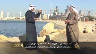 الاقتصاد والناس- إجراءات التقشف الحكومية بالكويت