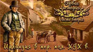 Ирландия в первой половине XIX века (рус.) Новая история