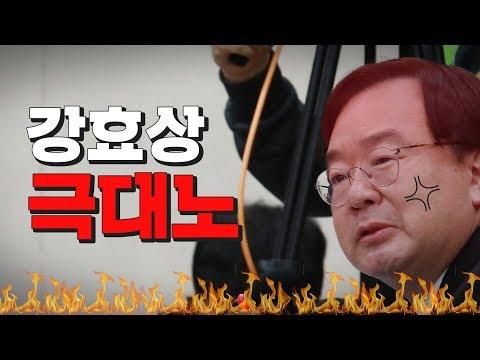 [무편집] '조작 편집'으로 뿔난 강효상을 위해 애프터 써-비스