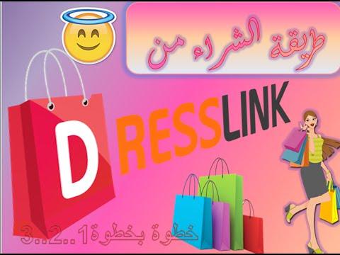 b68108bda طريقة الشراء من موقع درس لينك (اسهل شرح) How to buy from dresslink l