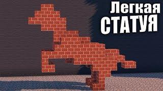 Легкая статуя лошади в Майнкрафт - Как построить? Minecraft