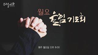 월요 울림기도회 (03…
