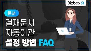 [Bizbox Alpha]결재 문서 자동이관 설정 방법