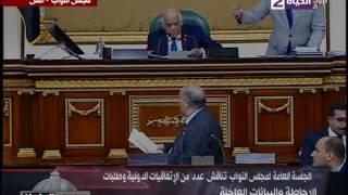 عين على البرلمان - لقطات للجلسة العامة لمجلس النواب تناقش عدد من الإتفاقيات الدولية وطلبات الإحاطة