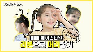 [디밤비 TV] 삐삐 헤어스타일 | 여자 아이 머리묶기…