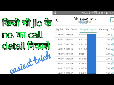 how to get call history of jio number,call and sms detail or history of jio  sim l hindi