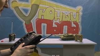 ZEGAN tank urush ishlash uchun qanday 99822