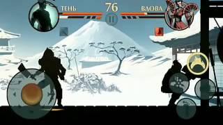 Shadow Fight 2 Бьём Вдову и получаем её оружие