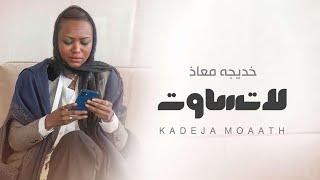 خديجة معاذ - لا تساوت   2021   KADEJAH MOAATH - la tasawat