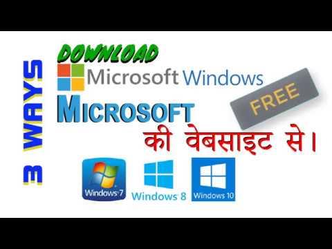 How to Download Windows ISO from microsoft website II माइक्रोसॉफ्ट की  साइट से डाउनलोड  करें (हिंदी)