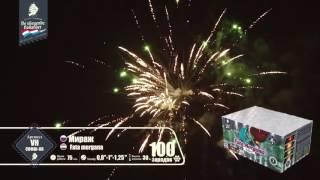 Купить фейерверк Мираж  в Самаре и Тольятти(, 2016-12-11T15:44:45.000Z)