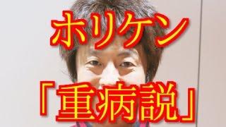 ホリケン(堀内健)にささやかれる「重病説」病気? アトピー?青黒い顔...